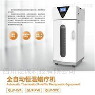 QL/P-XVA型全自动恒温蜡疗机