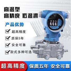 EJA430A 530A 110A 530E 压力/差压变送器