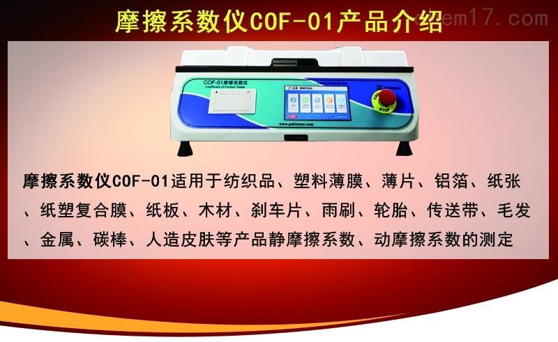 薄膜材料摩擦系数测试仪