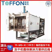 TF-SFD-1E冷冻真空干燥机冻干机厂家