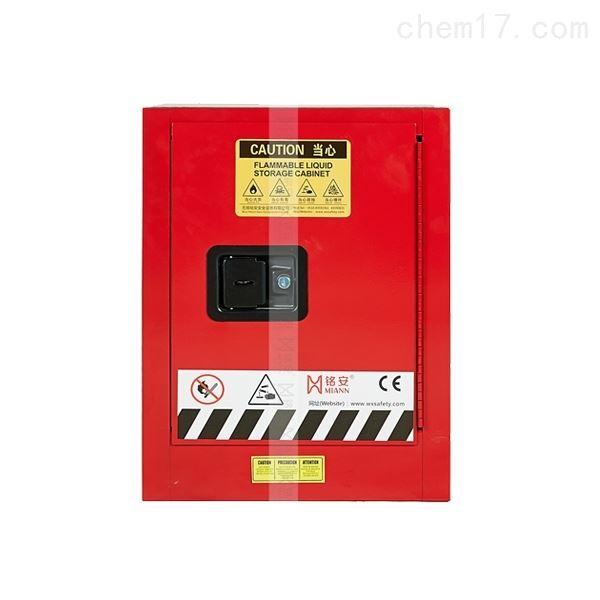 可燃液体防火柜