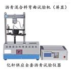 SYD-0715沥青混合料弯曲试验机特价