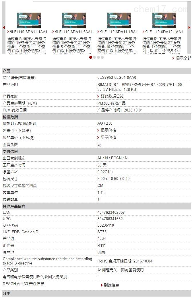 6ES7953-8LG31-0AA0.jpg