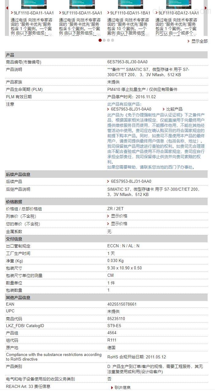 6ES7953-8LJ30-0AA0.jpg