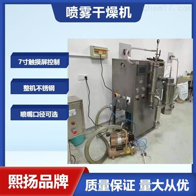 SPRAY-1500D上海熙扬真空型低温喷雾干燥机