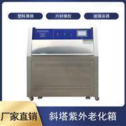 紫外线老化耐候试验箱