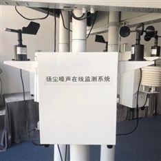 扩散式扬尘在线监测系统