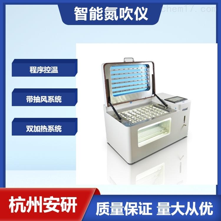 杭州安研氮吹仪60位智能氮气浓缩仪