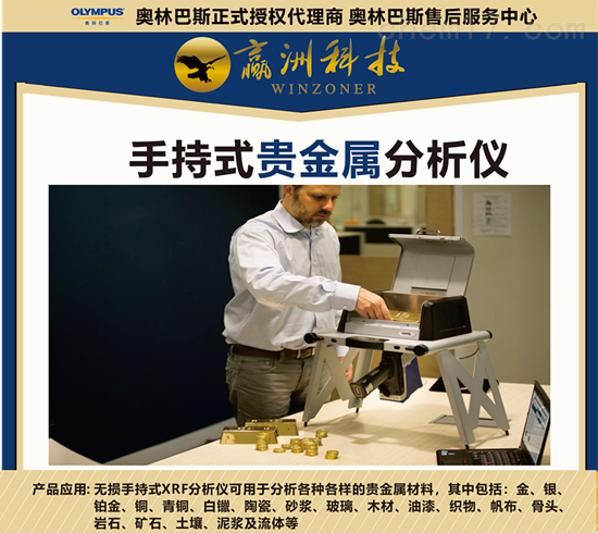 手持式贵金属分析仪4.png