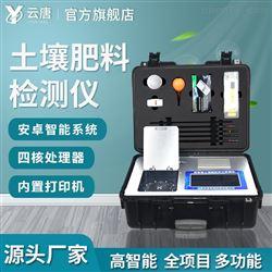 YT-TRX04升级型测土配方施肥仪