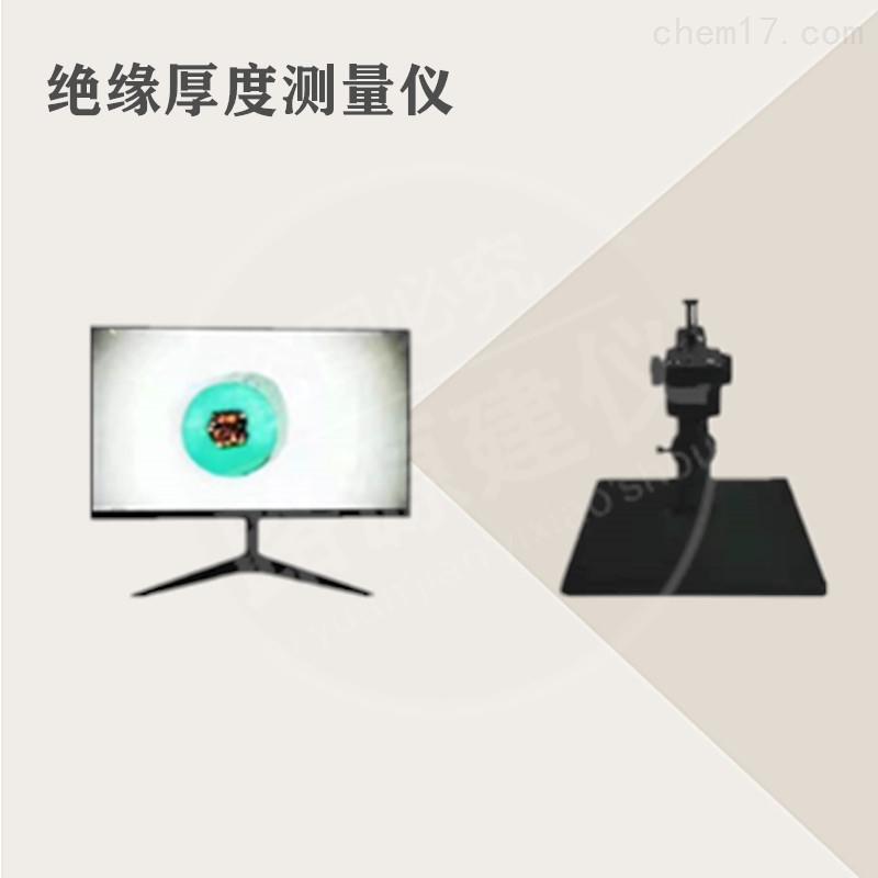 绝缘厚度测量仪4.jpg