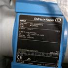 恩德斯豪斯E+H电磁流量计的优点