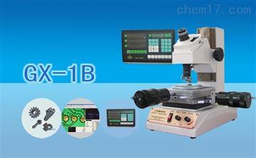 GX-1B数显型小型工具显微镜