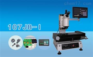 107JB-Ⅰ数字影像测量显微镜