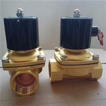 2W蒸汽电磁阀