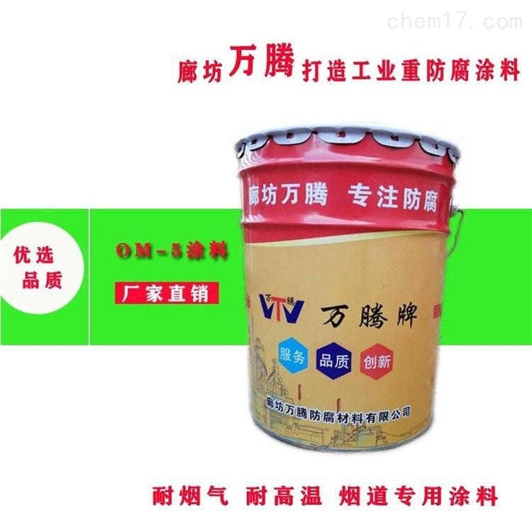 OM-5防腐涂料两布四油施工工艺