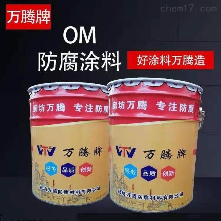 OM-5 烟囱高温防腐涂料