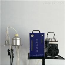 微生物氣溶膠濃縮采樣器