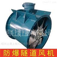 SDS(R)-8-4P-7.5Kw防爆隧道射流风机(低噪声)