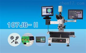 107JB-Ⅱ精密测量显微镜