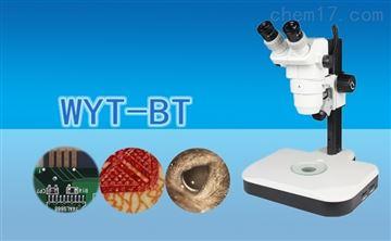 三目连续变倍体视显微镜WYT-BT