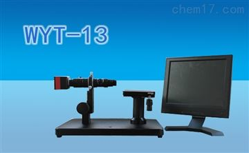 WYT-13平整度检测视频显微镜