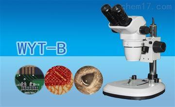 WYT-B双目连续变倍体视显微镜