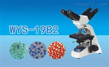 WYS-19B2多人共视显微镜