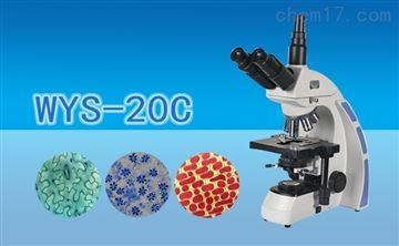 WYS-20C科研级三目生物显微镜