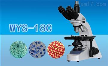 WYS-18C三目生物显微镜