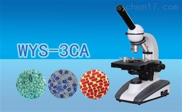 WYS-3CA单目生物显微镜