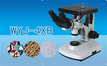 WYJ-4XB双目金相显微镜