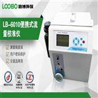 6010便捷式气体采样仪器的流量校准仪