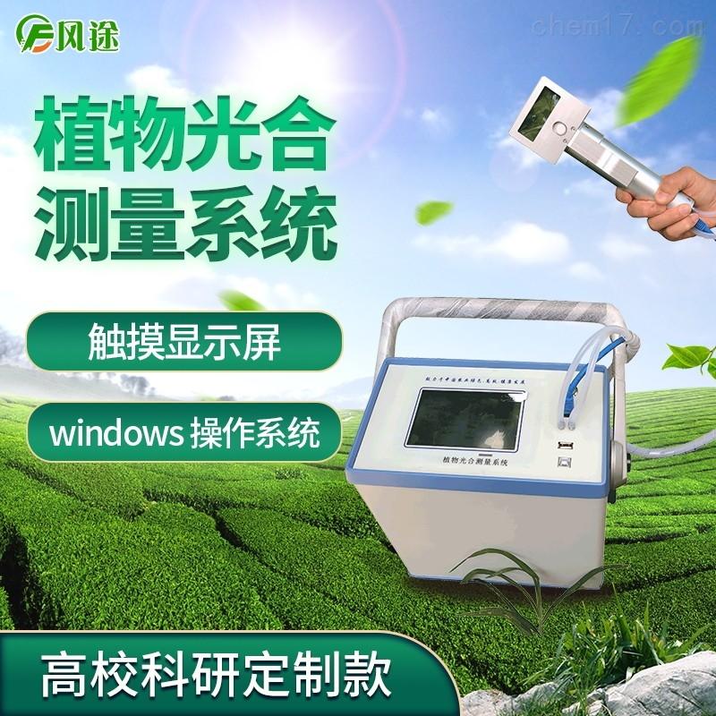 <strong>便携式植物光合速率检测仪</strong>