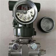 EJA120A-微差压变送器报价