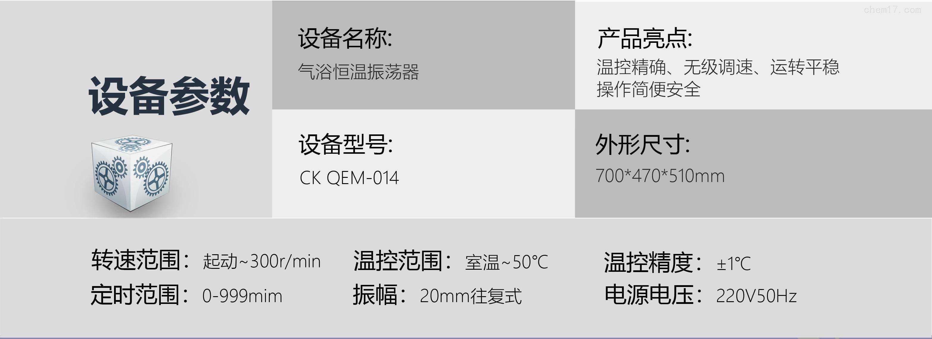 QEM-014设备参数.jpg