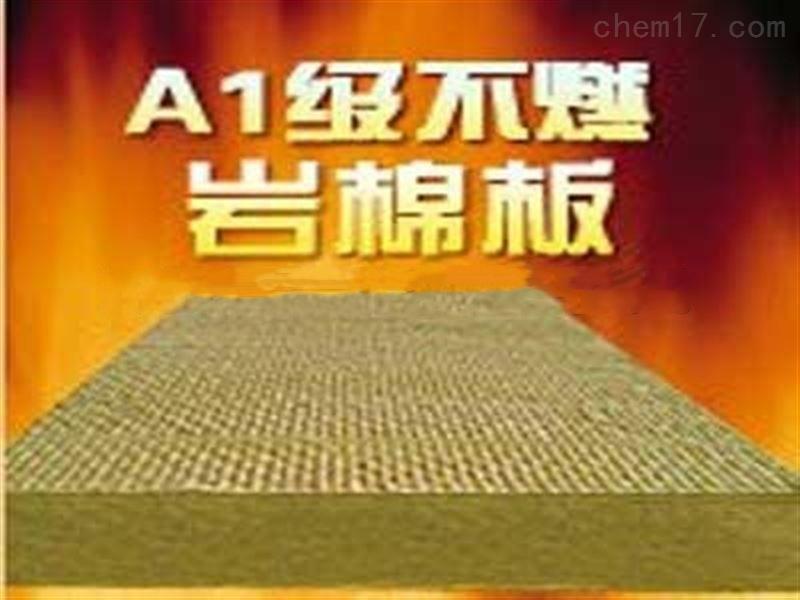 A级防火岩棉板厂家