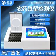 YT-NY24茶叶农药残留检测仪