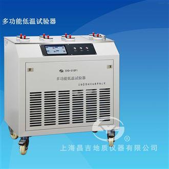 石油产品多功能低温试验器