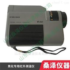 日本千野焦化專用紅外測溫儀