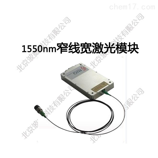 1550nm窄线宽低功率激光模块