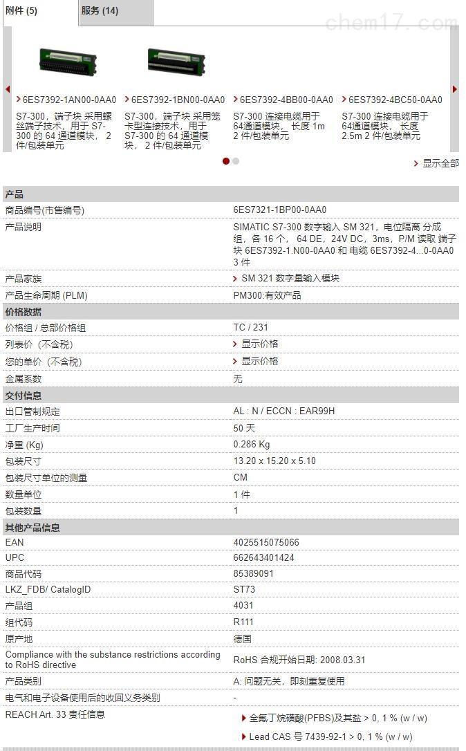 6ES7321-1BP00-0AA0.jpg