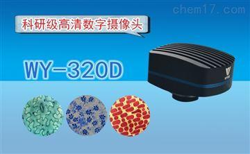 WY-320D高清CCD数字摄像头