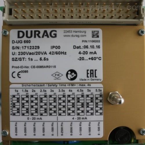 德国杜拉格DURAG控制单元