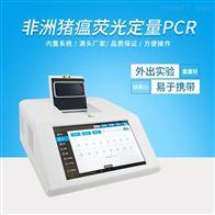 FT--PCR16非洲猪瘟快检仪