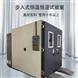 步入式高低温老化房 恒温实验室