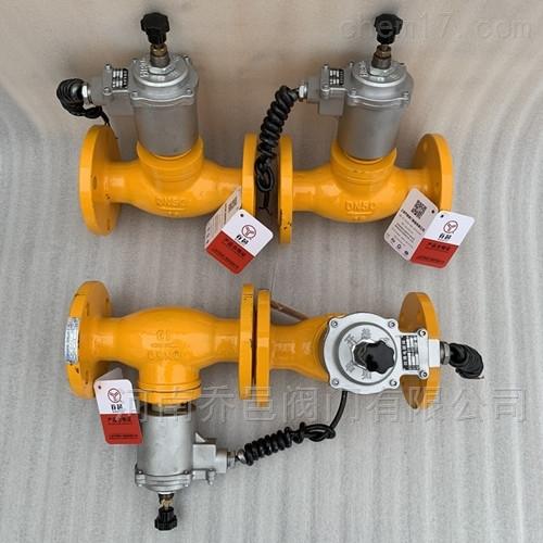 常开式燃气紧急切断阀 常闭式燃气紧急切断阀