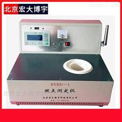 BYRD-1智能燃点测定仪*判断煤着火点温度分析仪器