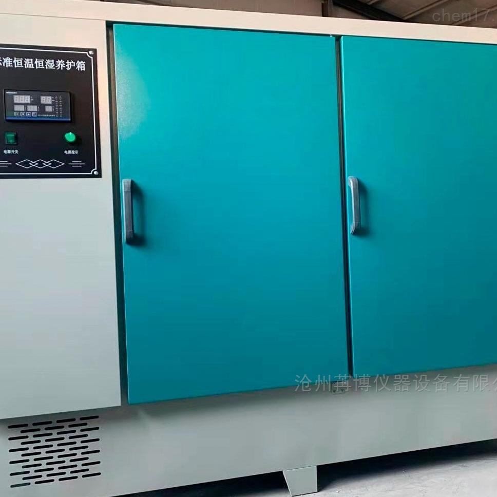 标准恒温恒湿养护箱 混凝土试块养护试验箱