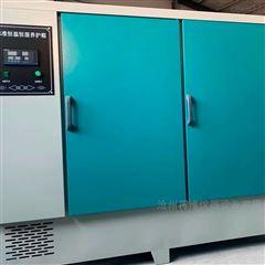 HY-40标准恒温恒湿养护箱 混凝土试块养护试验箱